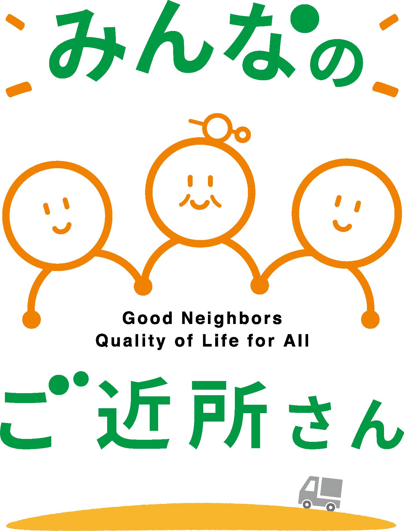 みんなのご近所さん Logo